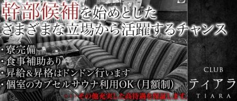 CLUB Tiara ( クラブ ティアラ)【公式求人情報】(上野)のキャバクラボーイ・男性求人情報