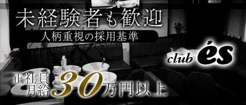club es(エス)【公式求人情報】(新橋)のキャバクラボーイ・男性求人情報