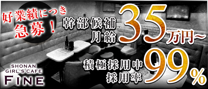 CLUB FINE(ファイン) 藤沢キャバクラ バナー