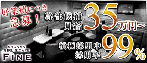 CLUB FINE(ファイン)【公式求人情報】(藤沢)のキャバクラボーイ・男性求人情報