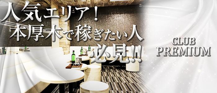 CLUB PREMIUM ~プレミアム~ 本厚木キャバクラ バナー