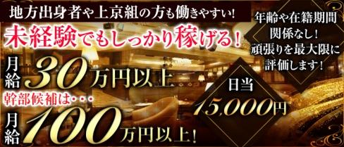 KINGDOM QUEEN(キングダムクイーン)【公式求人情報】(歌舞伎町)のキャバクラボーイ・男性求人情報
