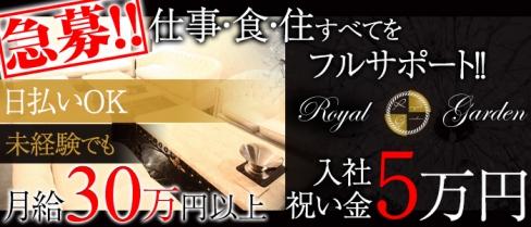 ROYAL GARDEN~ロイヤルガーデン~【公式求人情報】(関内)のキャバクラボーイ・男性求人情報