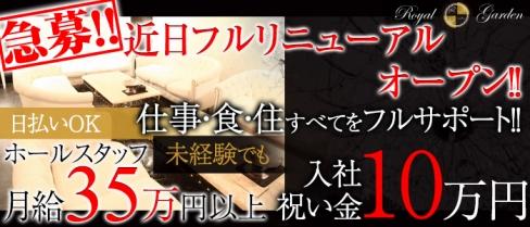 ROYAL GARDEN~ロイヤルガーデン~【公式求人情報】(関内)のボーイ・男性求人
