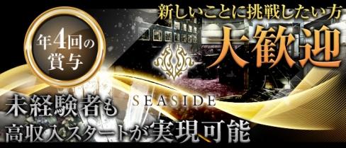 関内SEASIDE~シーサイド~【公式求人情報】(関内)のキャバクラボーイ求人・体験入社