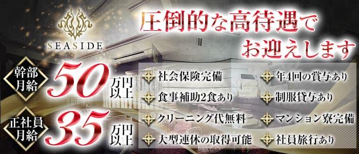 関内SEASIDE~シーサイド~ の男性求人【ジョブショコラ】