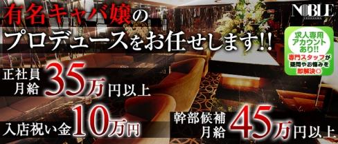 横浜 NOBLE~ノーブル~【公式求人情報】(横浜)のキャバクラボーイ・男性求人情報