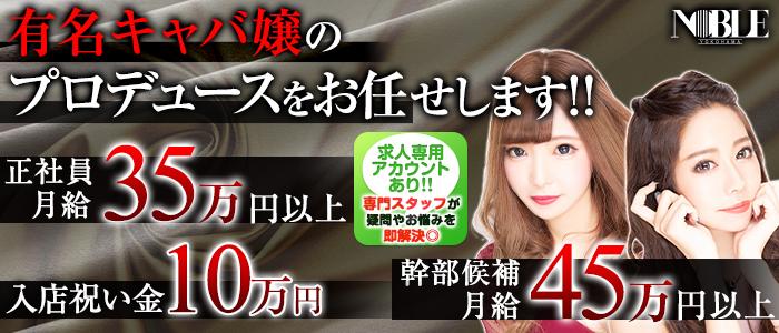 横浜 NOBLE~ノーブル~ 横浜キャバクラ バナー