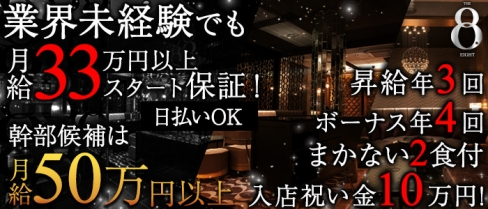 BAR LOUNGE THE EIGHT~バーラウンジ エイト~【公式求人情報】(横浜)のキャバクラボーイ・男性求人情報