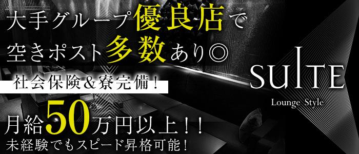 横浜SUITE~スイート~ 横浜キャバクラ バナー