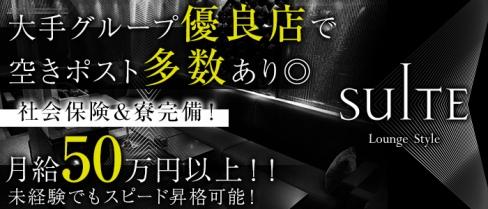 横浜SUITE~スイート~【公式求人情報】(横浜)のキャバクラボーイ求人・体験入社