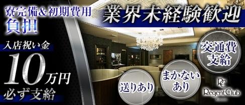 Regent Club Kannai~リージェントクラブ~【公式求人情報】(関内)のボーイ・男性求人