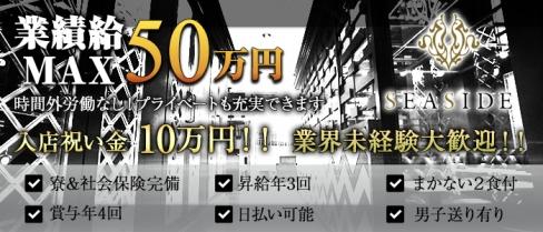 新横浜SEASIDE~シーサイド~【公式求人情報】(新横浜)のキャバクラボーイ・男性求人情報