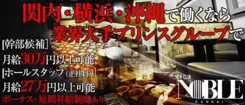 関内NOBLE~ノーブル~【公式求人情報】(関内)のキャバクラボーイ・男性求人情報