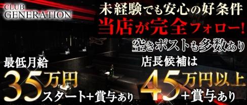 Club Generation(ジェネレーション)【公式求人情報】(五井)のキャバクラボーイ・男性求人情報