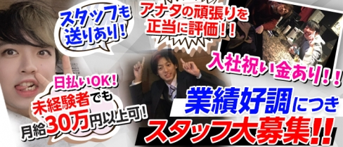 Good Night group(グッドナイトグループ) (東京)のキャバクラボーイ・男性求人情報