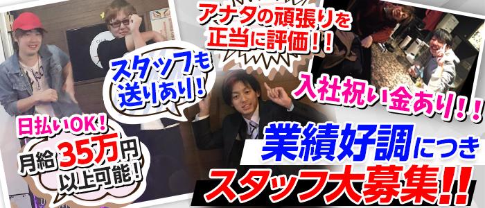 Good Night group(グッドナイトグループ)  東京ラウンジ バナー