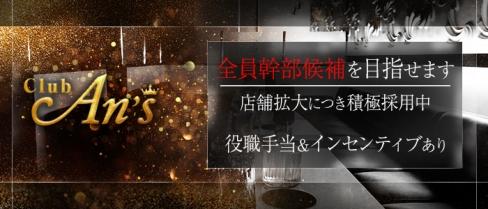 Club An'sーアンズー【公式求人情報】(大和)のキャバクラボーイ・男性求人情報