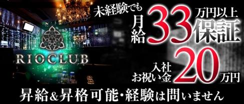 Rio Club(リオクラブ)【公式求人情報】(大宮)のキャバクラボーイ・男性求人情報