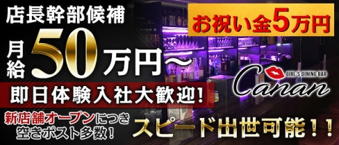 GIRL'S DINING BAR Canan(カナン)【公式求人情報】(神田)のボーイ・男性求人
