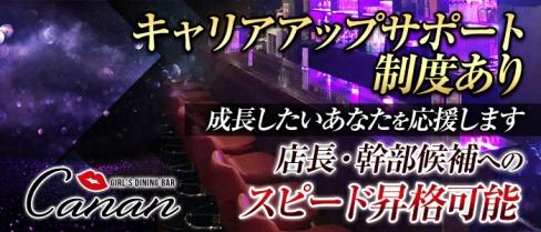 GIRL'S DINING BAR Canan(カナン)【公式求人情報】(神楽坂)のガールズバー・男性求人情報