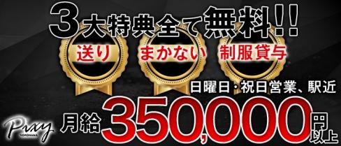 club Pixy(ピクシー)【公式求人情報】(横浜)のキャバクラボーイ・男性求人情報