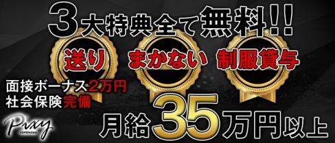 club Pixy(ピクシー)【公式求人情報】(横浜)のキャバクラボーイ求人・体験入社