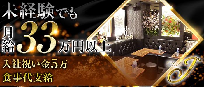 CLUB J(クラブジェイ) 上野キャバクラ バナー