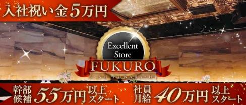 FUKURO(フクロウ)【公式求人情報】(西船橋)のキャバクラボーイ求人・体験入社