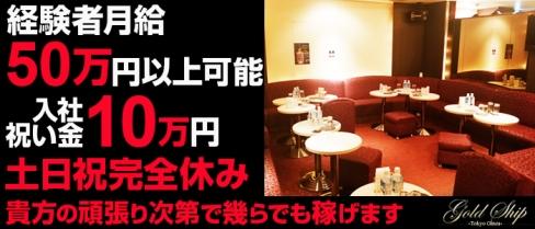 GOLD SHIP(ゴールドシップ)【公式求人情報】(銀座)のニュークラブ・男性求人情報