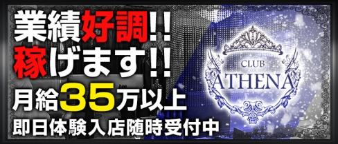 CLUB ATHENA(アテナ)【公式求人情報】(新橋)のキャバクラボーイ・男性求人情報