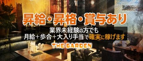 ザ・ガーデン【公式求人情報】(甲府)のキャバクラボーイ・男性求人情報