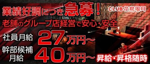 CLUB花鳥風月(カチョウフウゲツ)【公式求人情報】(横須賀)のキャバクラボーイ・男性求人情報