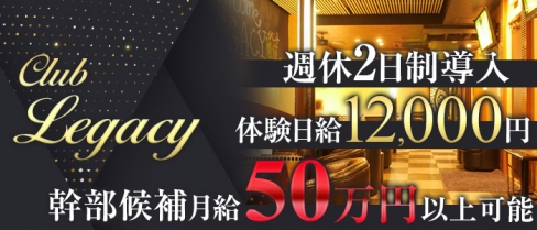 Club Legacy(レガシー)【公式求人情報】(秋葉原)のボーイ・男性求人