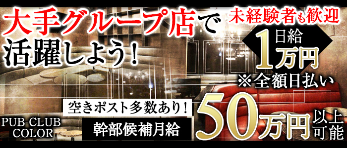 PUB CLUB COLOR(カラー) 藤沢キャバクラ バナー