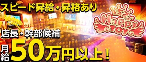 Girls Bar Happy Toy(ハッピートイ)【公式男性求人情報】(池袋)のボーイ・男性求人