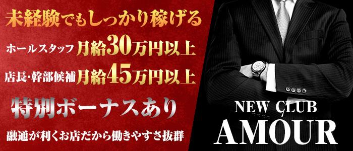 CLUB AMOUR(アムール) 蒲田クラブ バナー