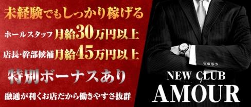 CLUB AMOUR(アムール)【公式求人情報】(蒲田)のクラブ・男性求人情報