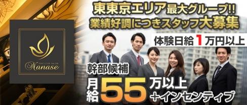 EXECTIVE SALON Nanase(エグゼクティブサロンナナセ)【公式求人情報】(錦糸町)のキャバクラボーイ求人・体験入社
