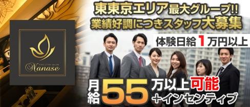 EXECTIVE SALON Nanase(エグゼクティブサロンナナセ)【公式求人情報】(錦糸町)のボーイ・男性求人