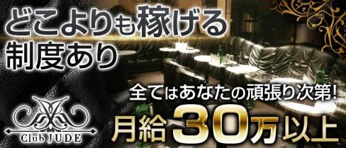 Club JUDE(ジュード)【公式男性求人情報】(練馬)のボーイ・男性求人