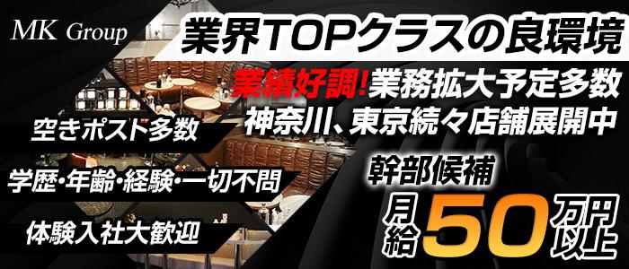 MKグループ 横浜キャバクラ バナー