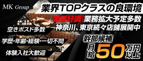 MKグループ(横浜)のキャバクラボーイ求人・体験入社