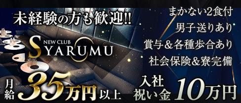 SYARUMU(シャルム)【公式求人情報】(横浜)のキャバクラボーイ・男性求人情報