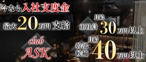 CLUB ASK(アスク)【公式求人情報】(西船橋)のキャバクラボーイ求人・体験入社