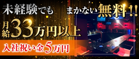 Girl's Bar 上野パンダ【公式求人情報】(上野)のガールズバー求人・体験入社