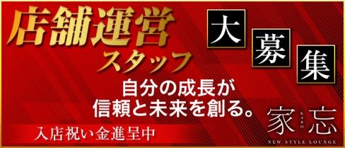 NEW STYLE LOUNGE 家忘(KABO)【公式求人情報】(津田沼)のキャバクラボーイ・男性求人情報