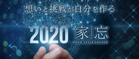 NEW STYLE LOUNGE 家忘(KABO)【公式求人情報】(津田沼)のボーイ・男性求人