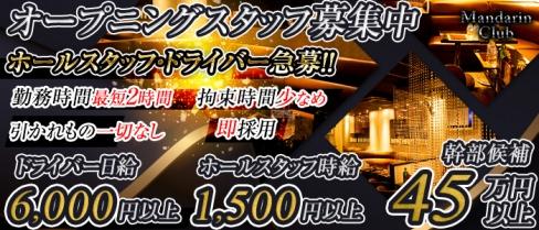 Mandarin Club(マンダリンクラブ)【公式求人情報】(立川)のキャバクラボーイ・男性求人情報