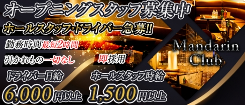 Mandarin Club(マンダリンクラブ)【公式求人情報】(立川)のキャバクラボーイ求人・体験入社